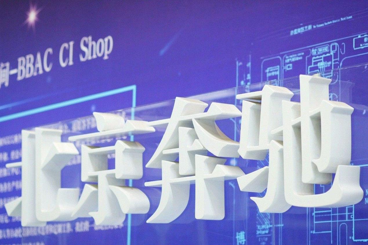 北京奔驰创新改善小组如何利用3D打印技术