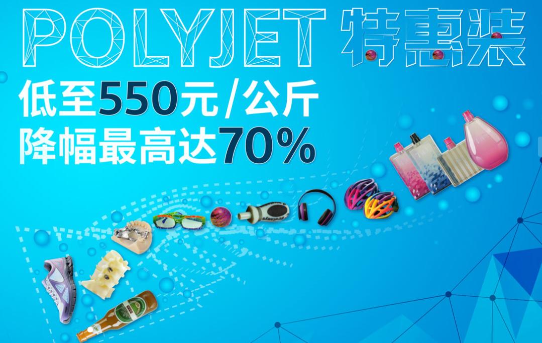 Stratasys针对大中华区推出PolyJet材料特惠装